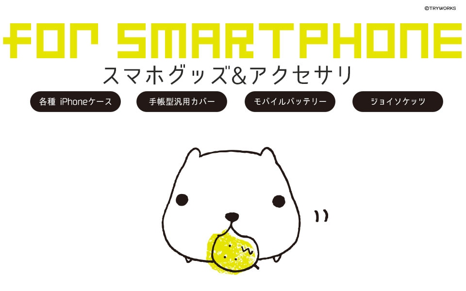 for smartphonetop