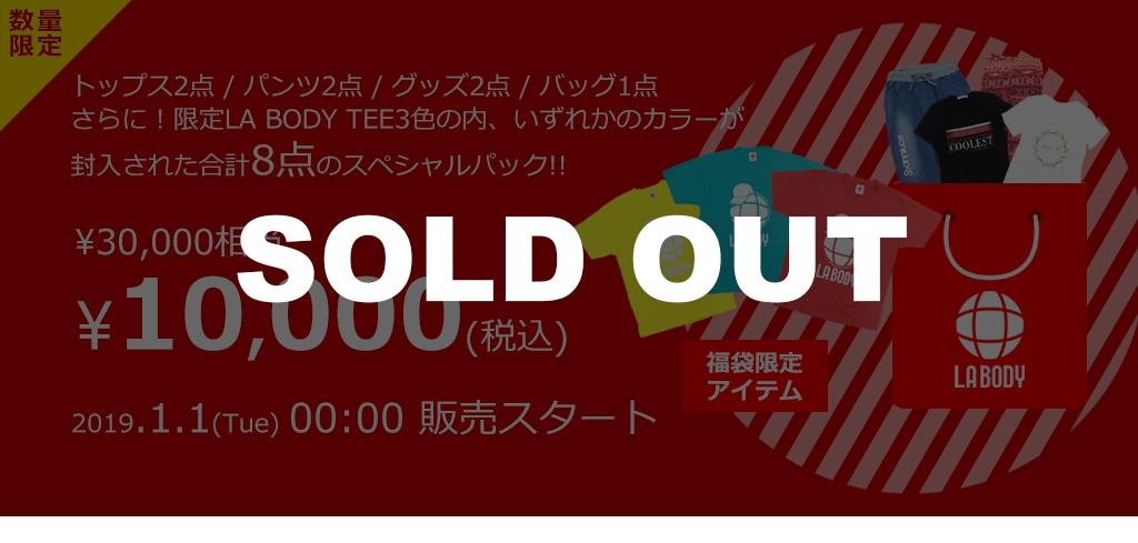 LA BODY10,000円福袋