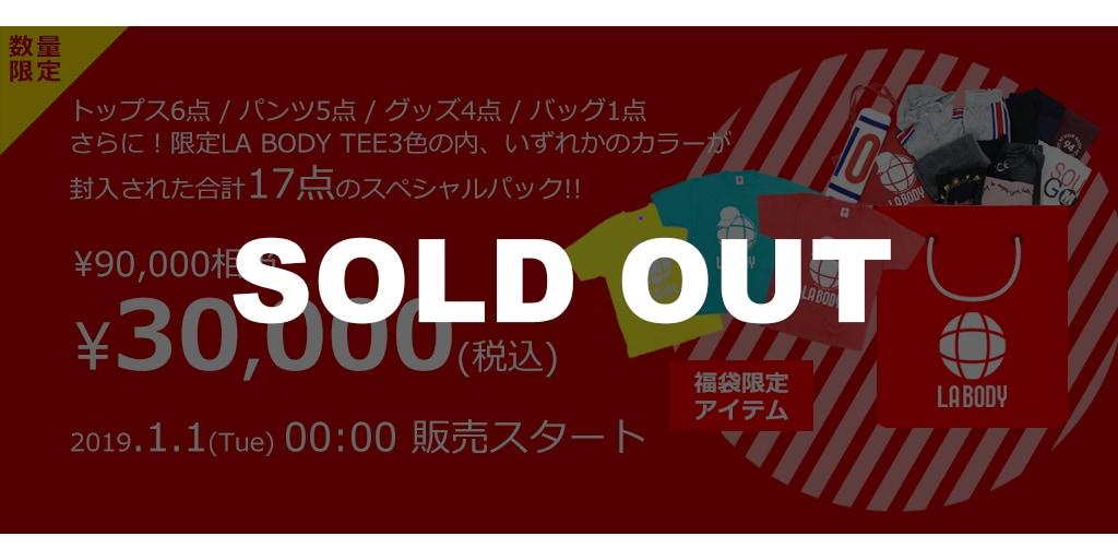 LA BODY30,000円福袋