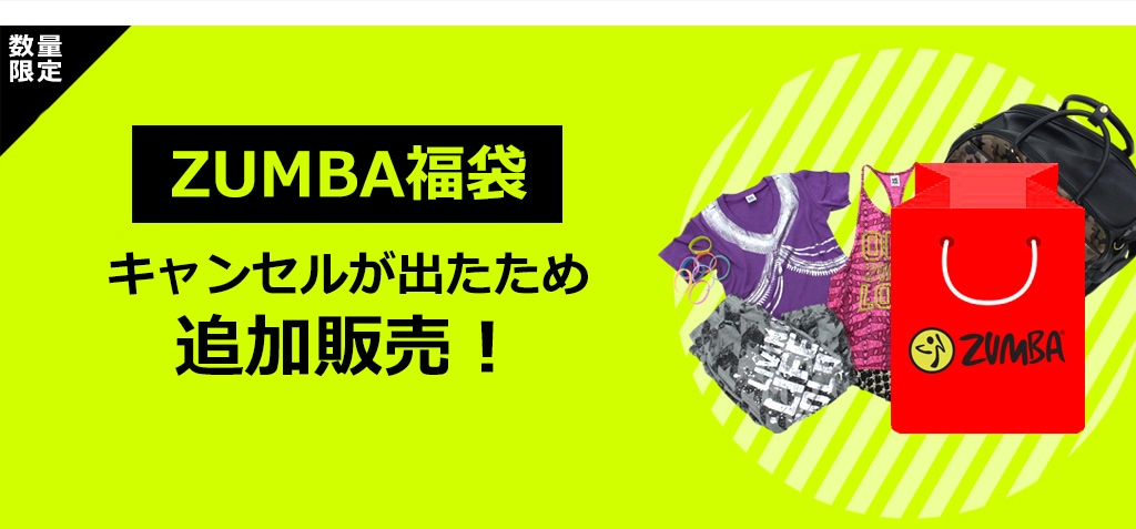 ZUMBA10,000円福袋
