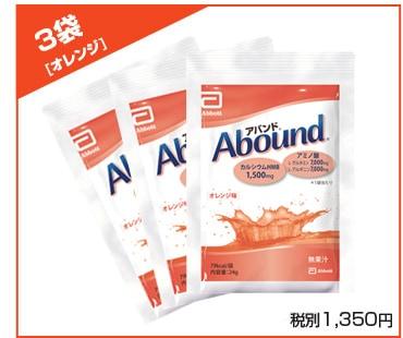 Abound アバンド オレンジ 3袋 メール便送料無料