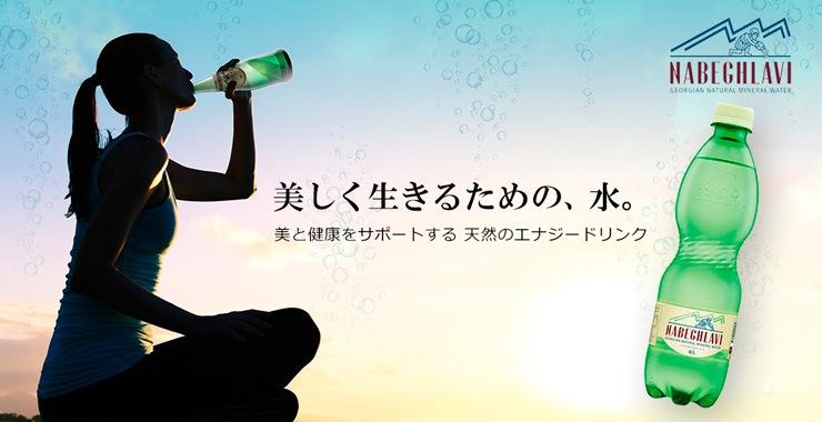 天然炭酸水ナベグラヴィ