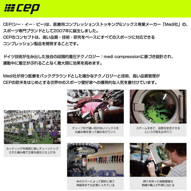 コンプレッションソックス CEP