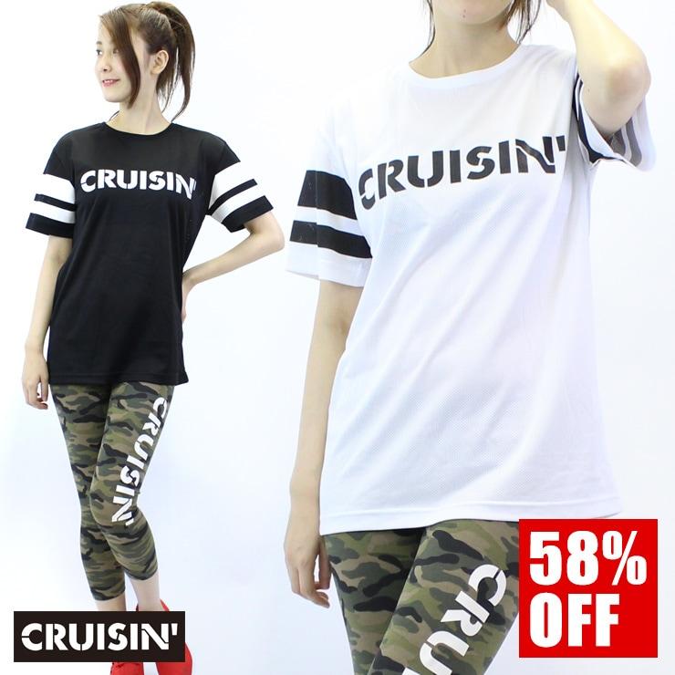 CRUISIN'