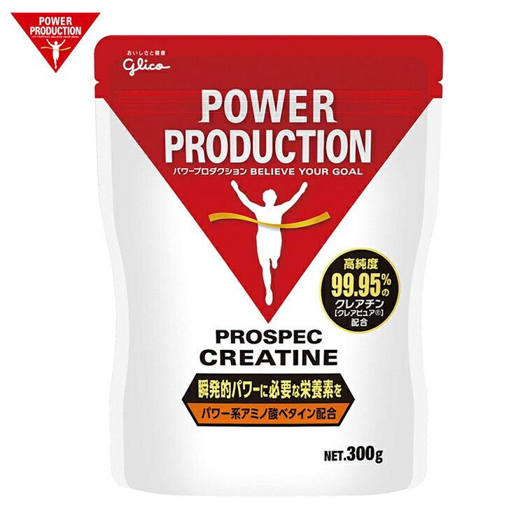 【グリコ パワープロダクション】アミノ酸プロスペック クレアチンパウダー