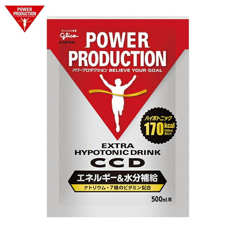 【グリコ パワープロダクション】CCDドリンク(小袋)