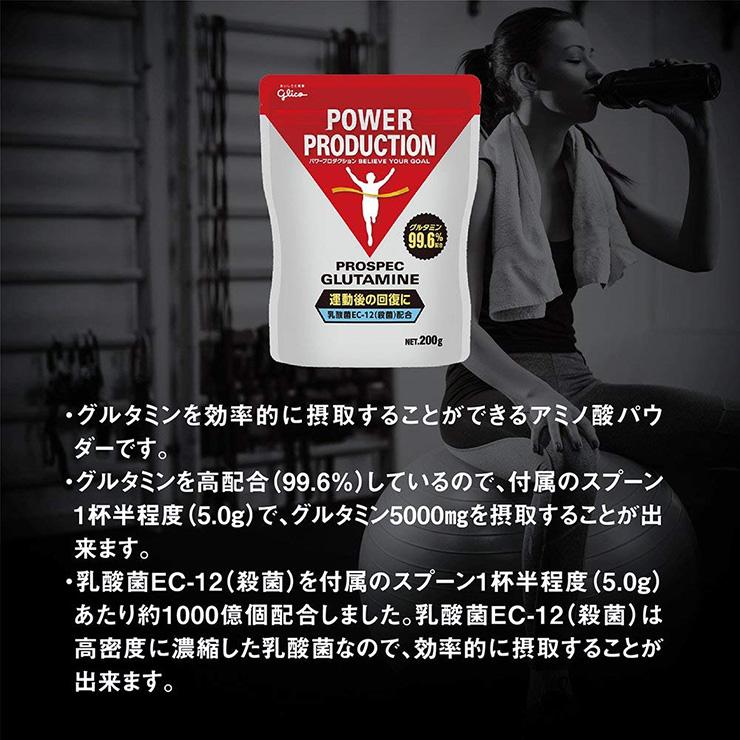 【グリコ パワープロダクション】アミノ酸プロスペック グルタミンパウダー