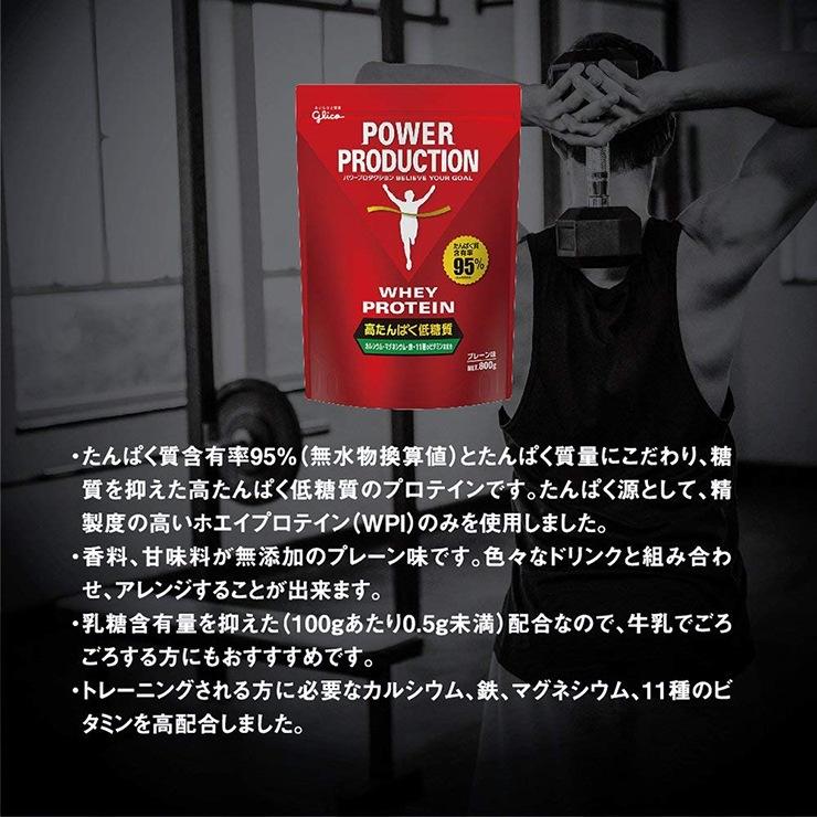 グリコパワープロダクション