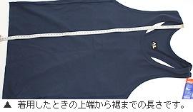 着丈:着用した時の上端から裾までの長さです