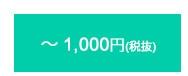 〜1,000円(税抜)