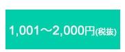1,001〜2,000円(税抜)