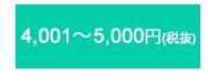 4,001〜5,000円(税抜)