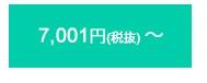 7,001円(税抜)〜