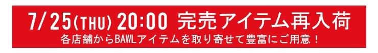 7/25(木)20時より完売アイテム再入荷