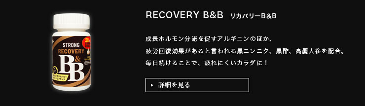 STRONG RECOVERY B&B
