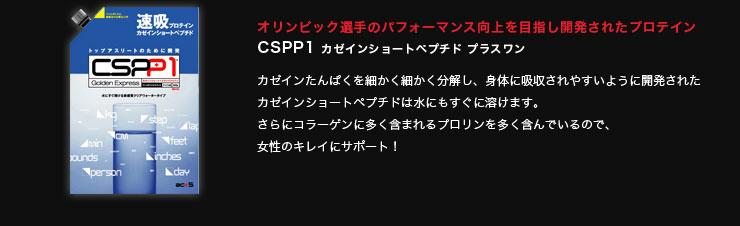 CSPP1