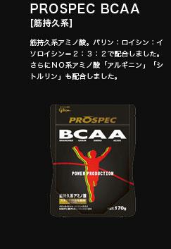アミノ酸プロスペック BCAAパウダー