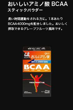 おいしいアミノ酸 BCAA スティックパウダー(グレープフルーツ風味)