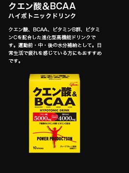 クエン酸&BCAA (10スティック)