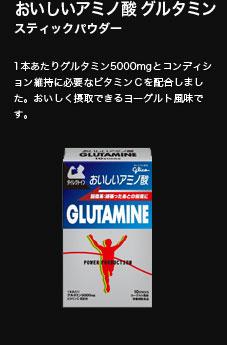 おいしいアミノ酸 グルタミン スティックパウダー(ヨーグルト風味)
