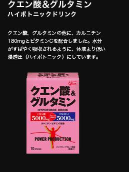 クエン酸&グルタミン (10スティック)