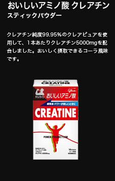 おいしいアミノ酸 クレアチン スティックパウダー(コーラ風味)