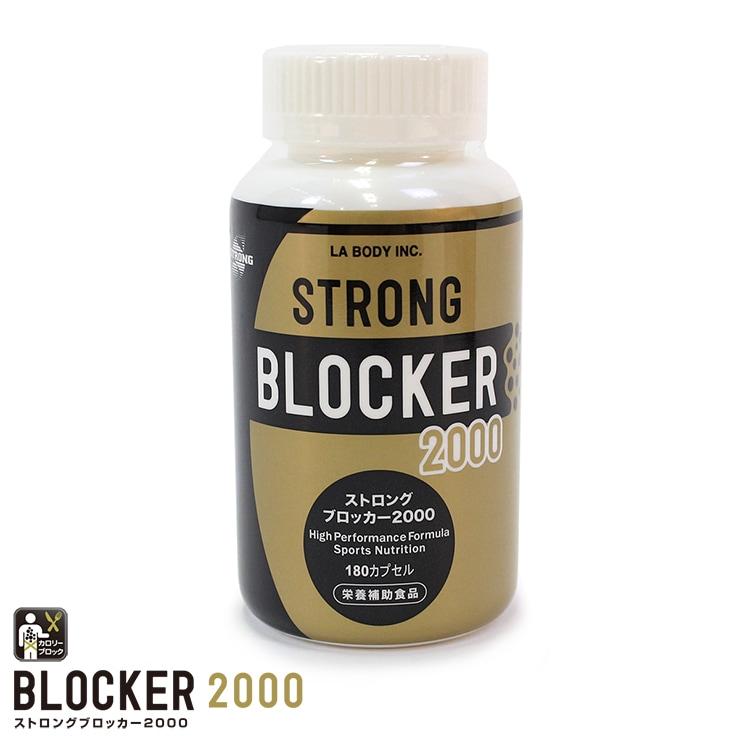 ブロッカー2000