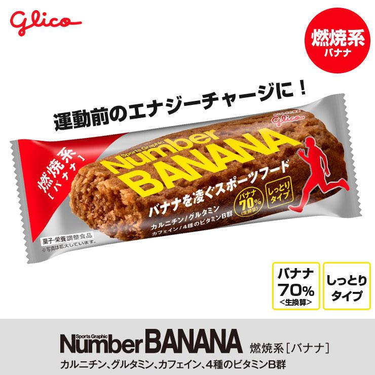 【glico グリコ】Number BANANA(ナンバーバナナ)-燃焼系[バナナ]-
