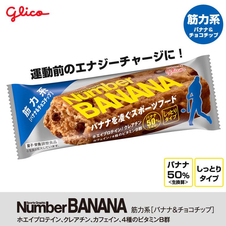 【glico グリコ】Number BANANA(ナンバーバナナ)-筋力系[バナナ&チョコチップ]-