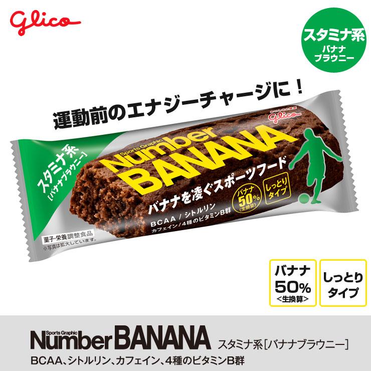 【glico グリコ】Number BANANA(ナンバーバナナ)-スタミナ系[バナナブラウニー]-