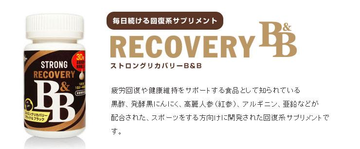 黒酢・発酵黒にんにく・紅参配合【STRONG RECOVERY B&B】