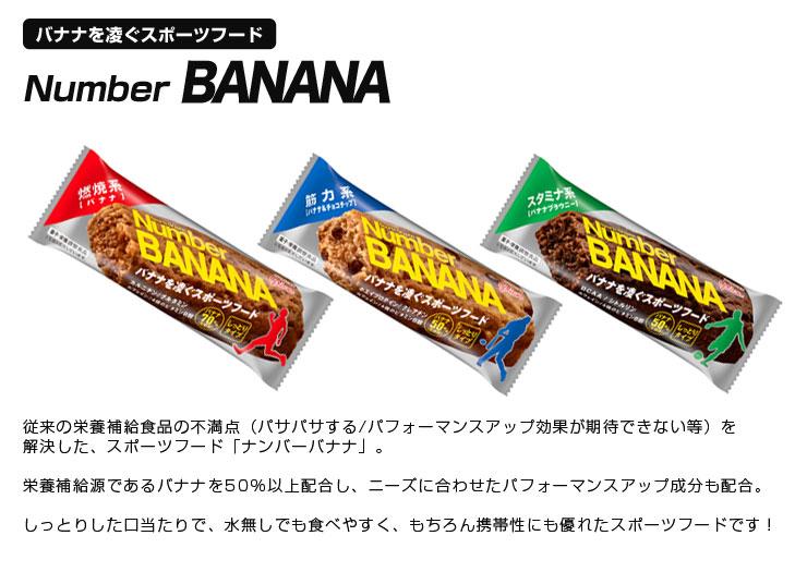 【glico グリコ】Number BANANA(ナンバーバナナ)