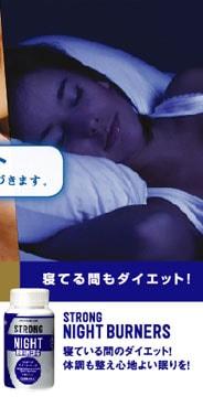 【レビューを書いて送料無料&ポイント10倍!】寝ている間に働きかけるサプリメント|【STRONG】NIGHT BURNERS-ナイトバーナーズ- A033
