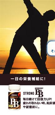 黒酢・発酵黒にんにく・紅参配合【STRONG RECOVERY B&B】-ストロング リカバリーブラックアンドブラック-
