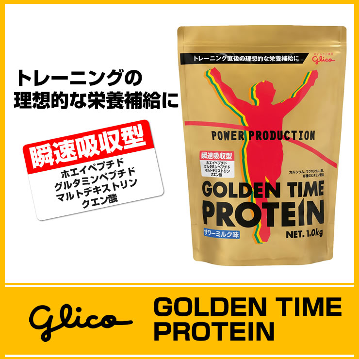 【グリコ-POWER PRODUCTION-】ゴールデンタイムプロテイン