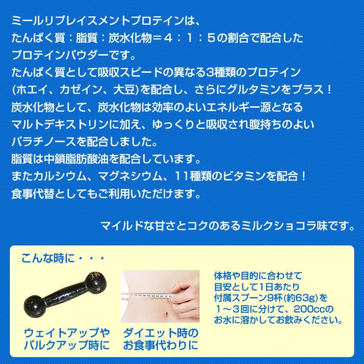 【グリコ-POWER PRODUCTION-】ミールリプレイスメントプロテイン (ミルクショコラ味)