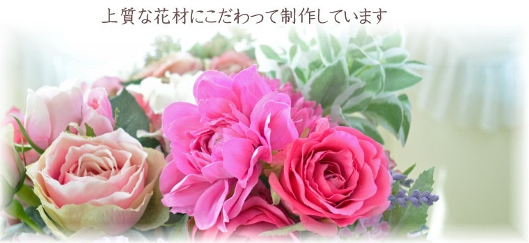 上質な花材にこだわって制作しています。【フラワーマルシェ ラコリーヌ】