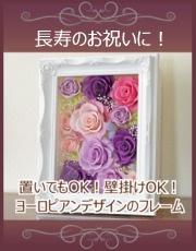 古希・喜寿のお祝いに!紫のエレガントローズフレーム【プリザーブドフラワーアレンジ】