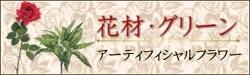 アーティフィシャルフラワー(高級造花)