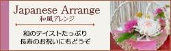 和風アレンジ
