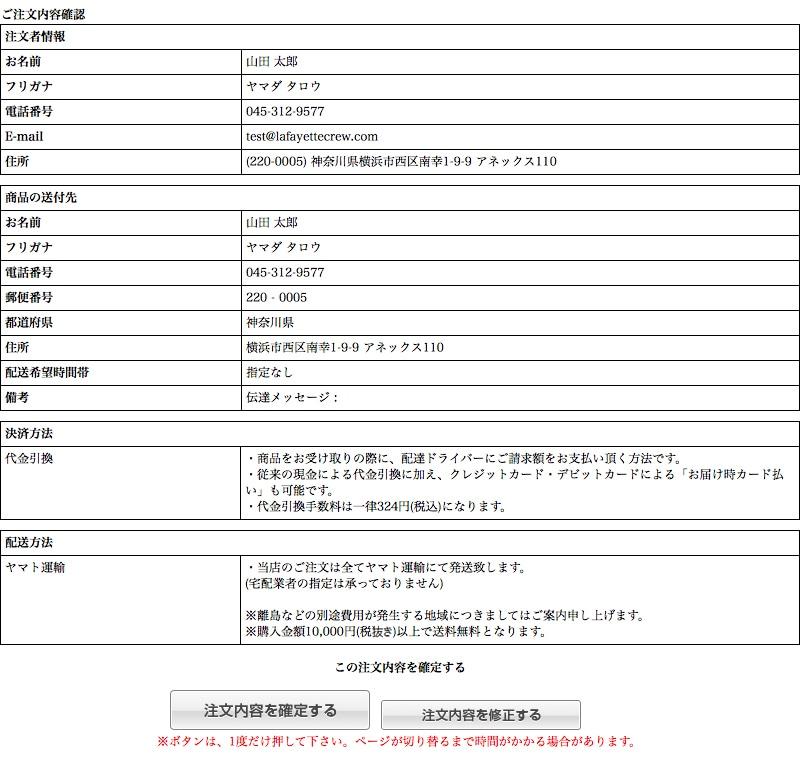 STEP5 注文内容の確認