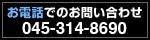 �����äǤΤ��䤤��碌��045-314-8690