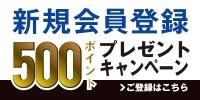 会員登録した全ての方に500POINTプレゼント!