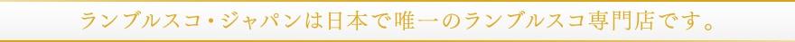 ランブルスコ・ジャパンは日本で唯一のランブルスコ専門店です。