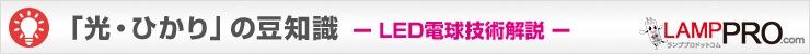 「光・ひかり」の豆知識 LED電球技術解説