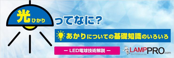 LED電球技術解説