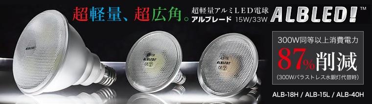 [アルブレード] バラストレス水銀灯や白熱電球をLEDへ
