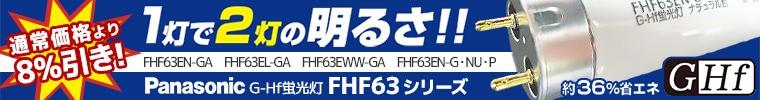 【当店人気No.1】FHF63 パナソニック G-Hf蛍光灯特集【只今8%引きセール開催中!】