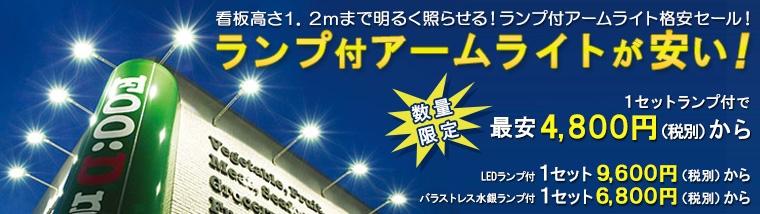 店舗の看板に必要な看板照明器具アームライトを格安でご提供します!