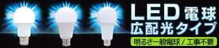 【セット販売】アイリスオーヤマ 一般電球型LED電球特集